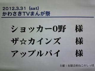 120331-07.JPG