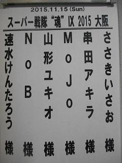 151115-09.JPG