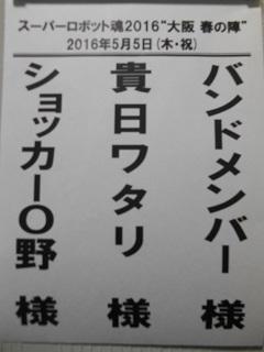 160505-01.JPG