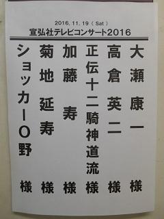 161119-01.JPG