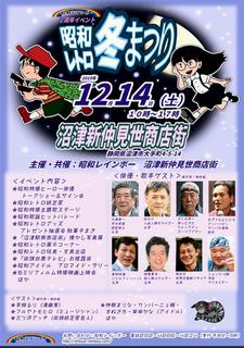 昭和レトロ冬まつり.png