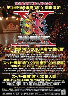 SSS2016_flyer_sample.jpg